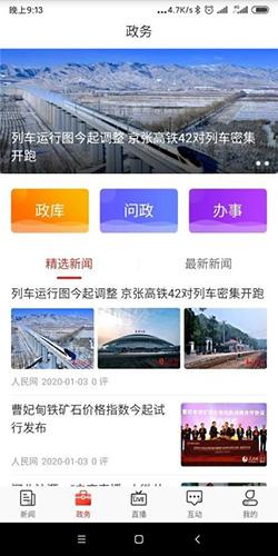 石家庄日报 V1.0.0 安卓版截图2