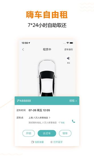 一嗨租车手机版 V6.4.60 安卓版截图4