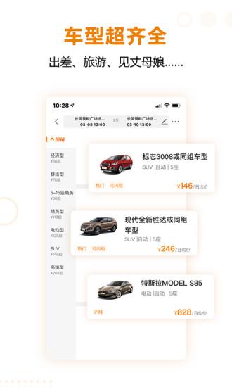 一嗨租车手机版 V6.4.60 安卓版截图3