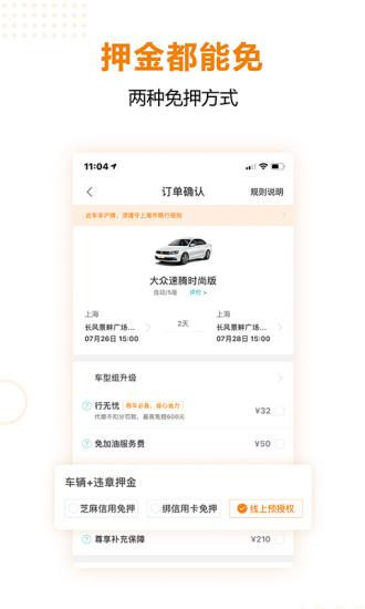 一嗨租车手机版 V6.4.60 安卓版截图2