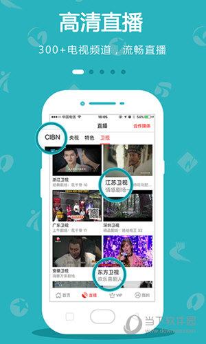 CIBN手机电视苹果版