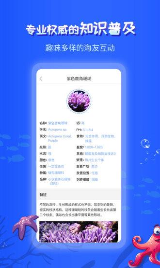 海友之家 V2.5.0 安卓版截图3