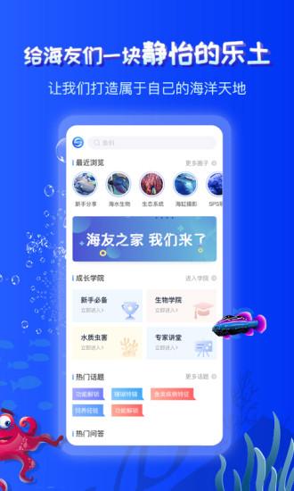 海友之家 V2.5.0 安卓版截图4