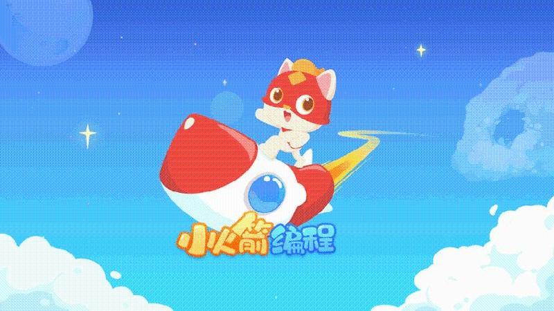 小火箭幼儿编程 V2.1.3 安卓版截图2