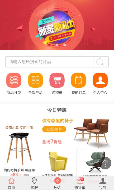 安吉购椅业 V1.0.0 安卓版截图1