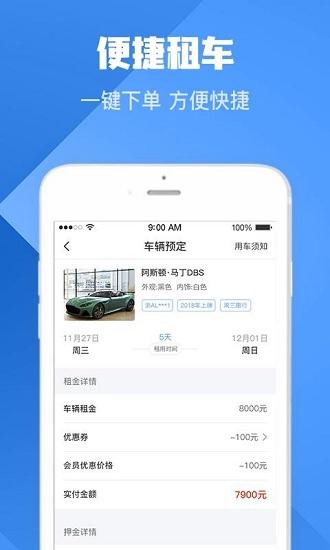 HCH豪车汇 V1.2.4 安卓版截图1