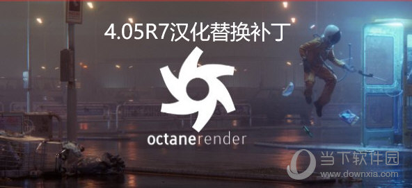 OC渲染器4.0