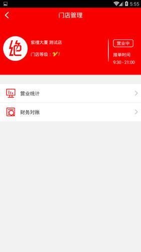 店POS V2.3.7 安卓版截图3