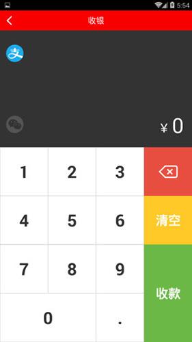 店POS V2.3.7 安卓版截图2
