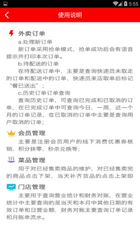 店POS V2.3.7 安卓版截图4