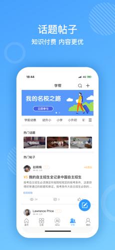 熊猫智学 V5.5.7 安卓版截图1