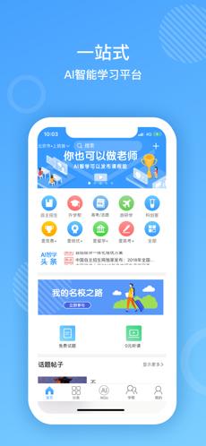 熊猫智学 V5.5.7 安卓版截图3