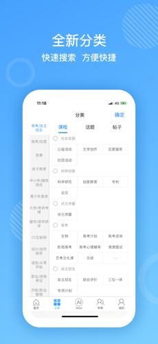 熊猫智学 V5.5.7 安卓版截图5