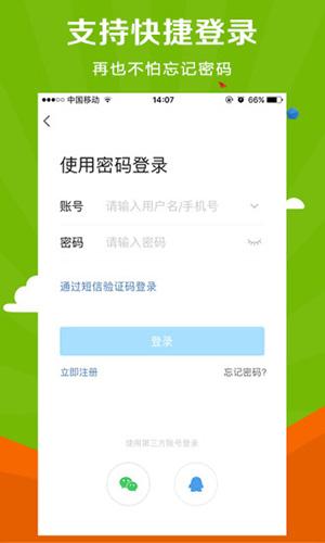 微靖江 V5.0.1 安卓版截图4