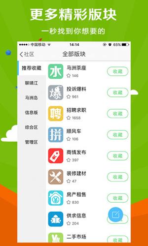 微靖江 V5.0.1 安卓版截图3