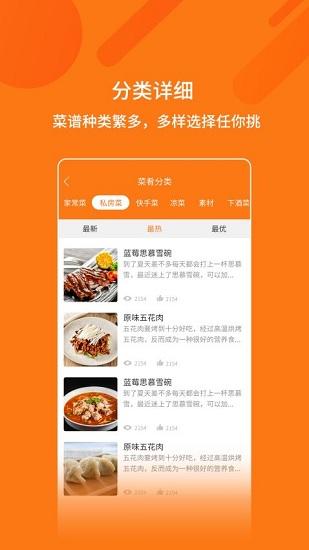 烹饪大全 V1.1.3 安卓版截图3