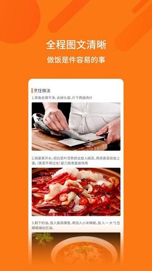 烹饪大全 V1.1.3 安卓版截图2