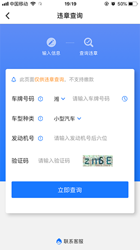 车缴查违章 V4.5.2 安卓版截图2