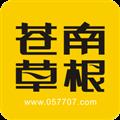 苍南草根 V1.3.4 安卓版