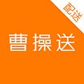 曹操送骑手 V5.0.8 安卓版