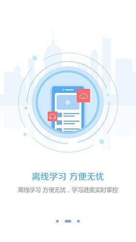 东奥继教学堂 V1.3.9 安卓版截图1