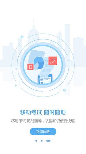 东奥继教学堂 V1.3.9 安卓版截图4