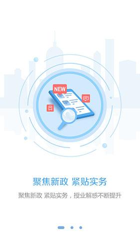 东奥继教学堂 V1.3.9 安卓版截图2