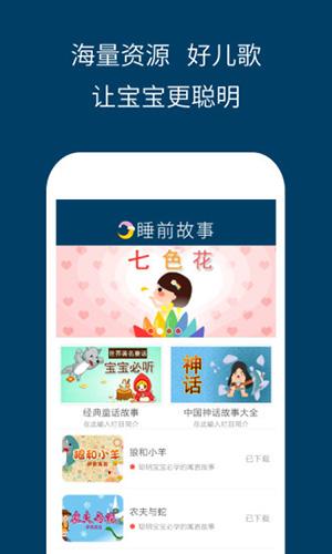 儿童睡前故事精选 V3.2.5 安卓版截图1