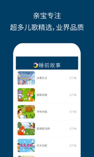 儿童睡前故事精选 V3.2.5 安卓版截图3