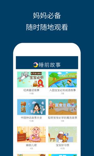 儿童睡前故事精选 V3.2.5 安卓版截图2