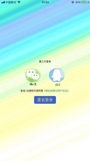 一块儿玩英语 V1.8.2 安卓版截图5