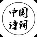 中国诗词 V4.0.1 安卓版