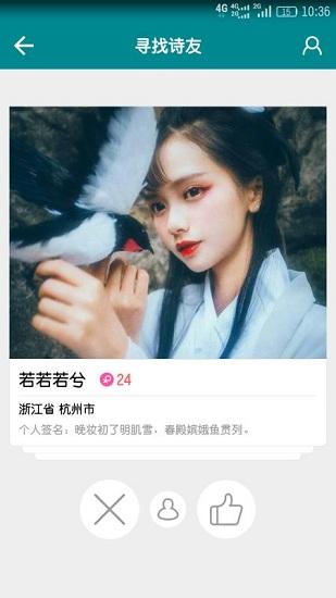 中国诗词 V4.0.1 安卓版截图4