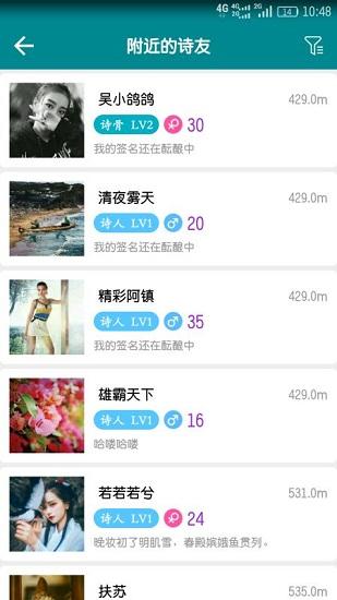 中国诗词 V4.0.1 安卓版截图1