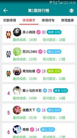 中国诗词 V4.0.1 安卓版截图2