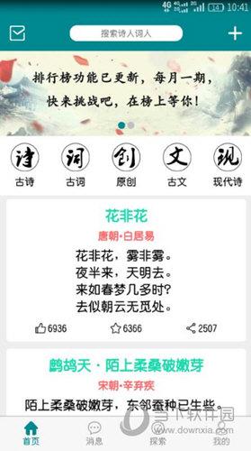 中国诗词APP