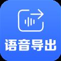 语音导出专家 V1.0.8 安卓版