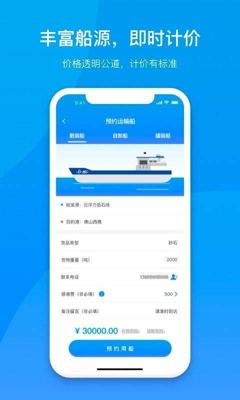 船汇货主 V2.0.0 安卓版截图4