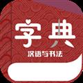 汉语与书法字典 V1.0.0 安卓版