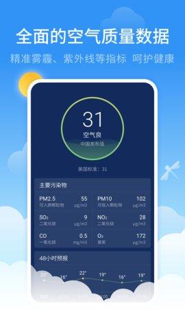 蜻蜓天气预报 V1.5.0 安卓版截图2
