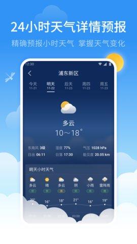 蜻蜓天气预报 V1.5.0 安卓版截图5