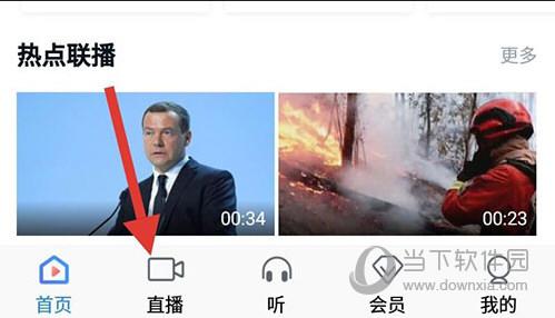 CCTV手机电视直播栏目
