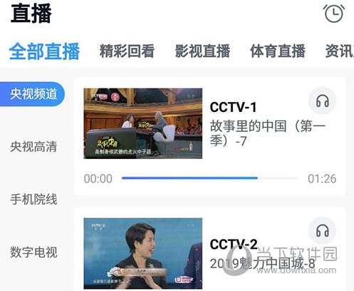 CCTV手机电视直播频道