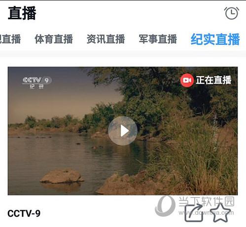 CCTV手机电视制播分类