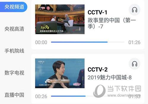CCTV手机电视全部直播