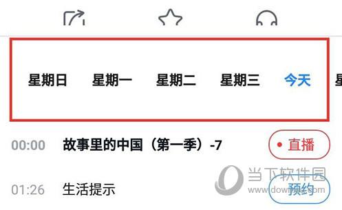 CCTV手机电视节目列表