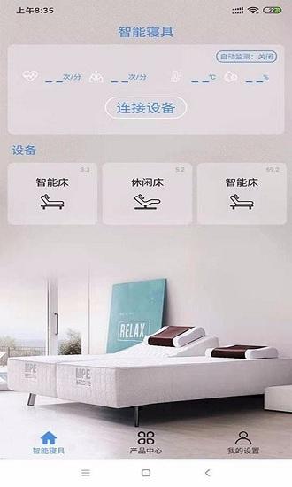 智能寝具 V2.2 安卓版截图3