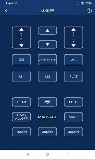 智能寝具 V2.2 安卓版截图4