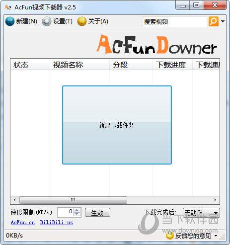 AcFun视频下载器