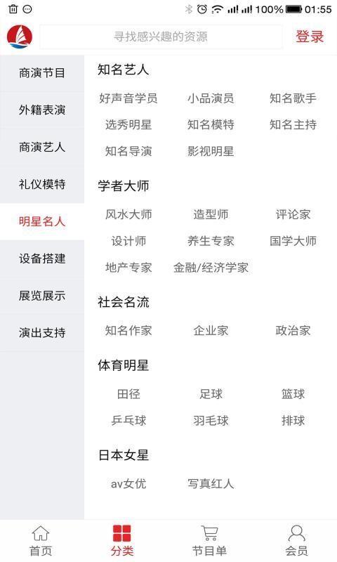凯舟演艺 V1.0.8 安卓版截图1